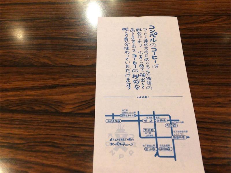 『コンパル大須本店』伝票