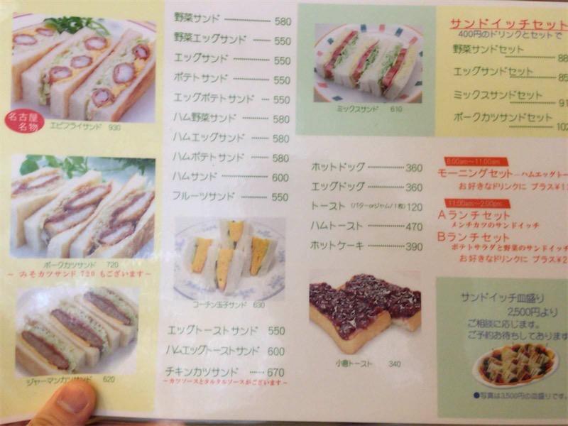 『コンパル大須本店』軽食メニュー