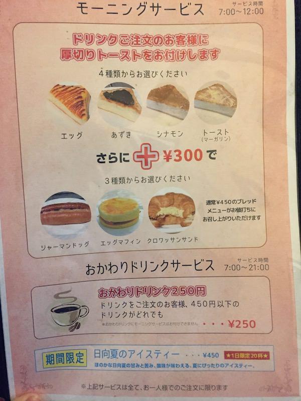 このメニューは「珈琲屋らんぷ」のみよし店にて撮影したものだ。