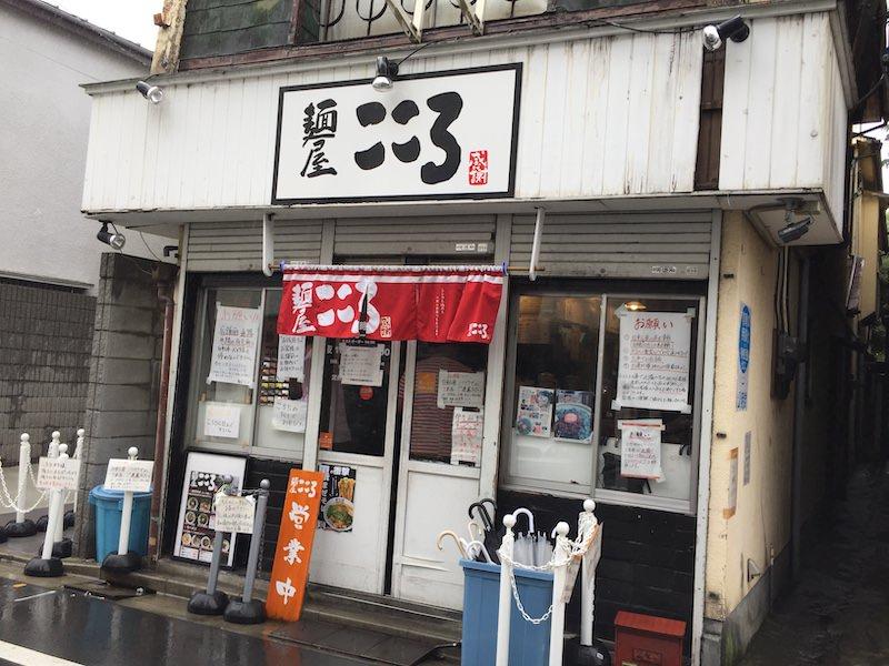 麺屋こころの「大岡山本店」