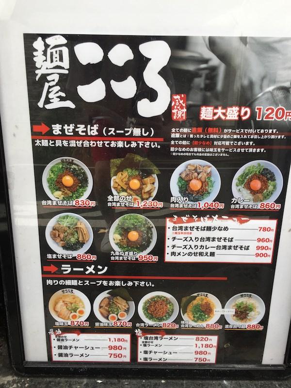 麺屋こころのメニュー表