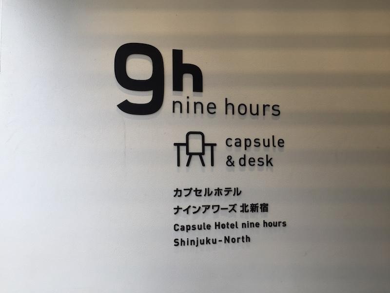 「ナインアワーズ北新宿」の目印