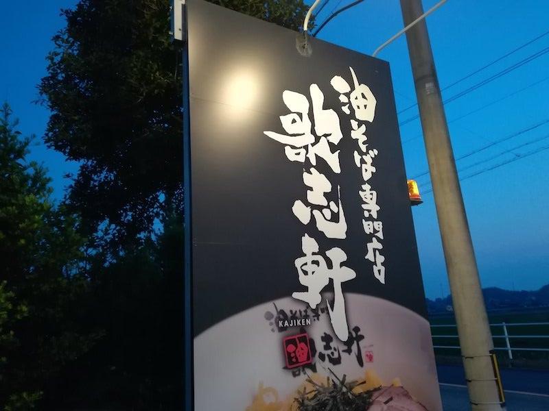 「歌志軒 豊田本新町店」の看板