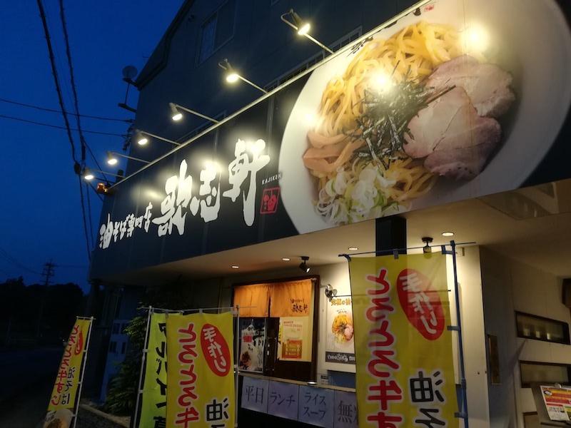 「歌志軒 豊田本新町店」の外観