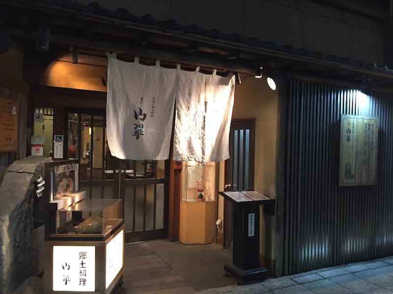 「山翠」の入り口